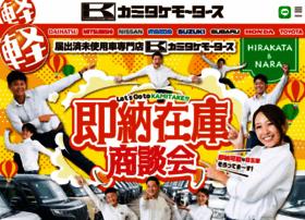 Kamitake.net thumbnail
