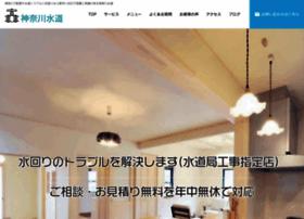 Kanagawasuido.jp thumbnail