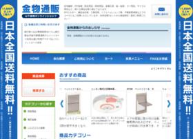 Kanamono.co.jp thumbnail