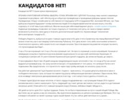 Kandidatov.net.ua thumbnail