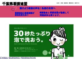 Kangorenmei-chiba.jp thumbnail
