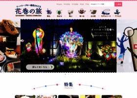 Kanko-hanamaki.ne.jp thumbnail