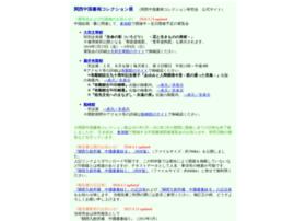 Kansai-chinese-art.net thumbnail