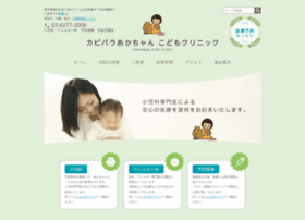 Kapibara-akachan-kodomo.co.jp thumbnail