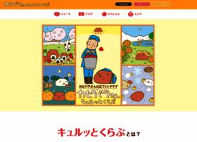 Kapibarasan-kyurutto.club thumbnail