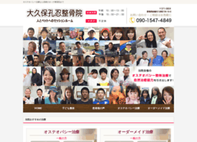 Karada-saisei.jp thumbnail