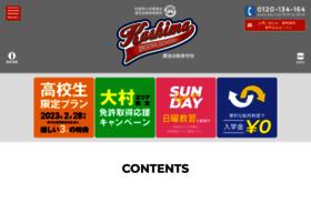 Kashima-ds.jp thumbnail