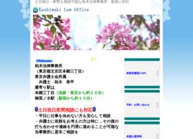 Kashiwaki-law.jp thumbnail