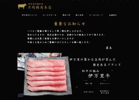 Kataoka-beef.net thumbnail