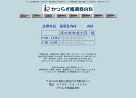 Katsuragi-junkanki.jp thumbnail