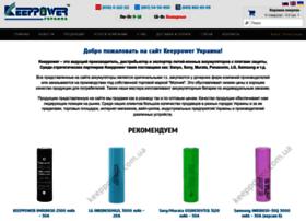 Keeppower.com.ua thumbnail