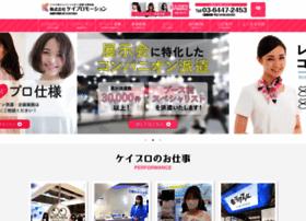 Kei-corporation.jp thumbnail