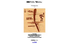 Keichan-udon.jp thumbnail