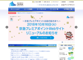 Keikyu-point.jp thumbnail