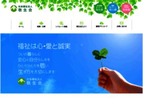 Keiseikai.ne.jp thumbnail