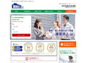 Kenchiku-kyujin.jp thumbnail