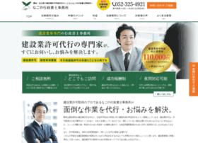 Kensetsu.nagoya thumbnail