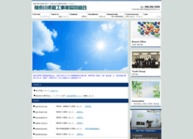 Kensui.or.jp thumbnail