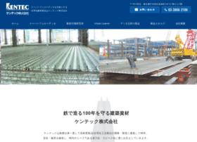 Kentec-web.co.jp thumbnail