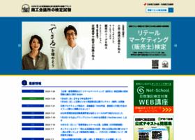 Kentei.ne.jp thumbnail