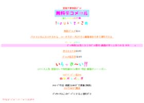 Kero.deko8.jp thumbnail