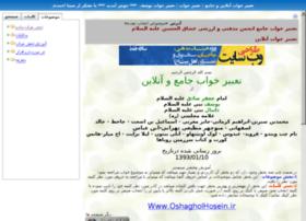 Khab.oshagholhosein.ir thumbnail