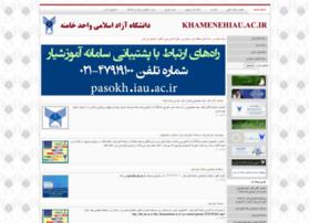 Khamenehiau.ac.ir thumbnail