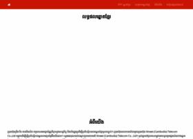 Khmerlottery.biz thumbnail
