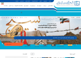 Khomeinums.ac.ir thumbnail