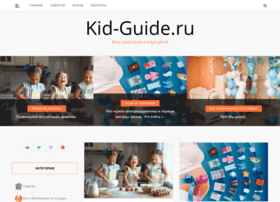 Kid-guide.ru thumbnail