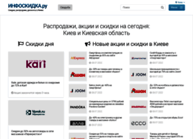 Kiev.infoskidka.ru thumbnail