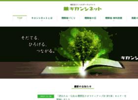 Kikanshi.net thumbnail