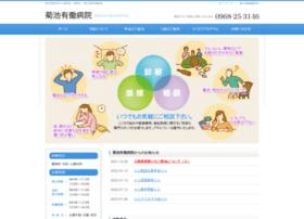 Kikuchi-udo.jp thumbnail