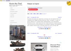 Killmeplz.ru thumbnail
