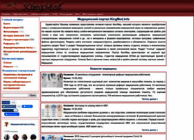 Kingmed.info thumbnail