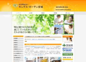 Kingsgarden.or.jp thumbnail