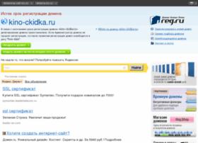 Kino-ckidka.ru thumbnail