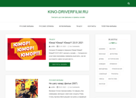 Kino-driverfilm.ru thumbnail