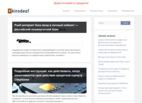 Kinodeaf.ru thumbnail