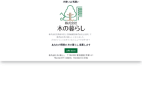 Kinokurashi.co.jp thumbnail
