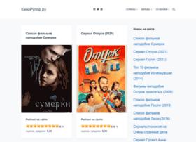 Kinorupor.ru thumbnail