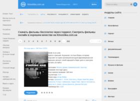 Kinoshka.com.ua thumbnail