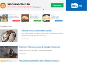 Kinoskaonlain.ru thumbnail