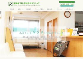 Kiyose-clinic.jp thumbnail
