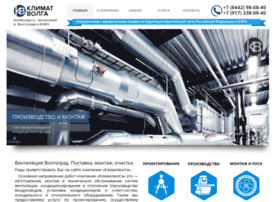 Klimatvolga.ru thumbnail
