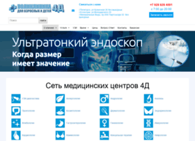 Klinika4d.ru thumbnail