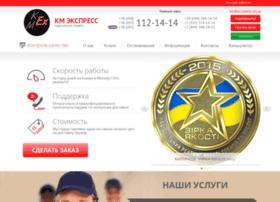 Km-express.com.ua thumbnail
