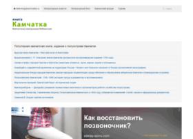 Knigakamchatka.ru thumbnail