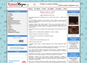 Knigazhizny.ru thumbnail