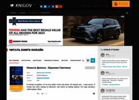Knigov.ru thumbnail